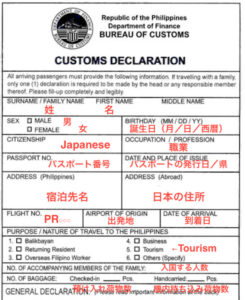 フィリピンの入国カードと税関申告書の書き方