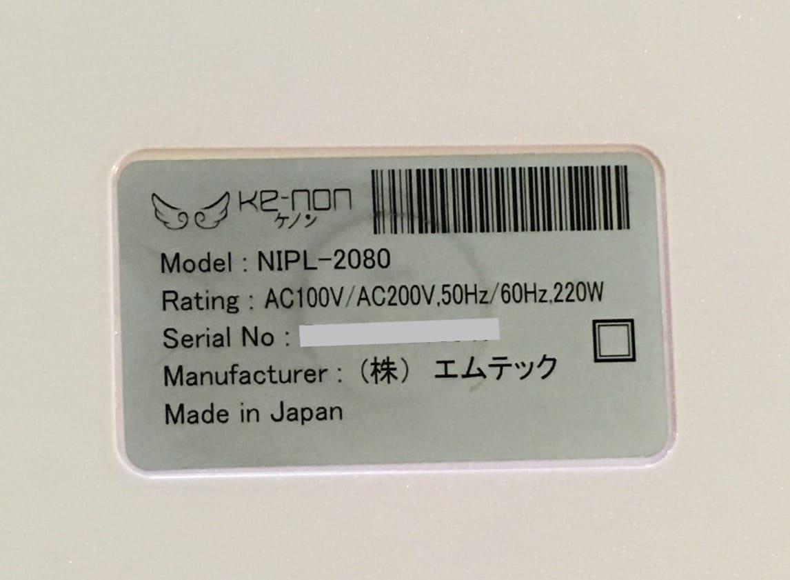 ケノンは海外対応のAC90〜240V